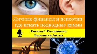 Личные финансы и психотип. Где искать подводные камни.(, 2015-11-09T15:28:00.000Z)