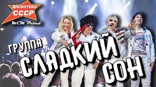 Сергей Васюта и группа Сладкий сон с лучшими хитами на фестивалеДискотека СССРMCM proud