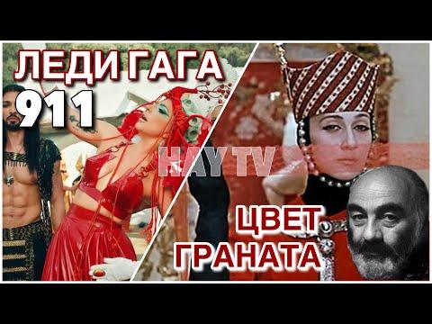 Клип Леди Гаги с армянским мотивом