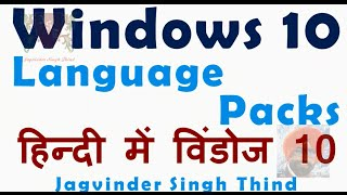 Windows 10 Language Pack (Hindi)