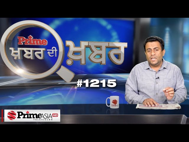 Khabar Di Khabar (1215) || ਬਾਰਡਰ ਵਿਹਲੇ ਕਰਾਉਣ 'ਚ ਜੁਟੀ BJP