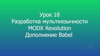 18 MODX Настройка мультиязычности MODX Revolution Дополнение Babel