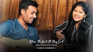 Bless The Lord Oh My Soul | Tamil  , Malayalam Version | Jaisef | Jayalekshmi VJ | Voice Of Jesus