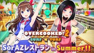 【Overcooked! 2 - Surf 'n' Turf】#SorAZ レストラン in Summer!夏の特別編!【ときのそら/AZKi 】