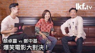 《ALL LAN 星》VS 鄭中基&顏卓靈 | 暴龍哥港產三級片大激鬥!