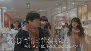 バカリズム原作・主演・脚本ドラマ 第6話! <読売テレビ(関西地区)>5...