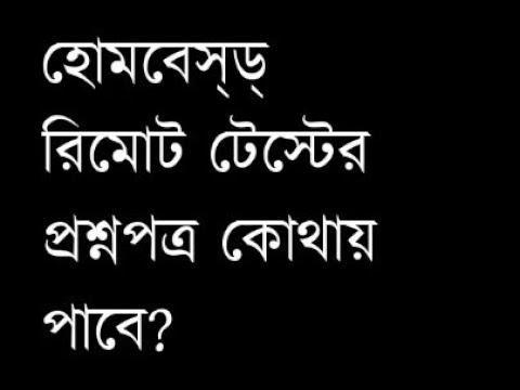 হোম বেস্ড্ রিমোট টেস্ট: প্রশ্নপত্র কোথায় পাওয়া যাবে