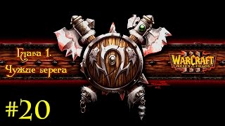 Прохождение Warcraft III: Reign of Chaos - Horde Campaign Gameplay Mission #20