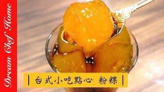 【夢幻廚房在我家】台式小吃甜點 粉粿,刨冰配料必學,食用級史萊姆!sugar tapioca jelly fun guo[旁白] [ENG SUB]