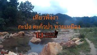 เที่ยว พังงา 1 วัน กะปง ตะกั่วป่า ท้ายเหมือง Phangnga