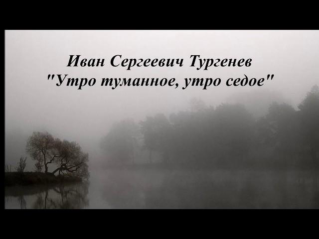 Изображение предпросмотра прочтения – ФотимаТаджиева читает произведение «Утро туманное, утро седое» И.С.Тургенева