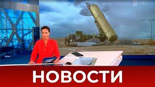 Выпуск новостей в 12:00 от 17.09.2021