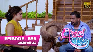 Ahas Maliga | Episode 589 | 2020-05-21