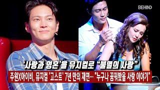 주원X아이비, 뮤지컬 '고스트(GHOST)…