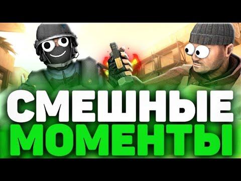 СМЕШНЫЕ МОМЕНТЫ В СТАНДОФФ 2   БАГИ ФЕЙЛЫ ПРИКОЛЫ #2