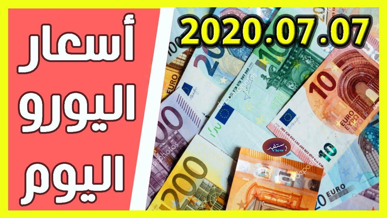 سعر اليورو اليوم في الجزائر سعر الجنيه استرليني سعر الدولار 2020/07/07