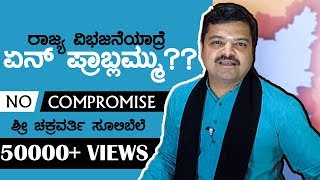 ರಾಜ್ಯ ವಿಭಜನೆಯಾದ್ರೆ ಏನ್ ಪ್ರಾಬ್ಲಮ್ಮು? | No Compromise | Chakravarthy Sulibele