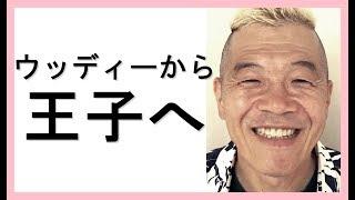 関連動画】 天声慎吾!キャイーンがSMAPライブに潜入! #2 https://www....