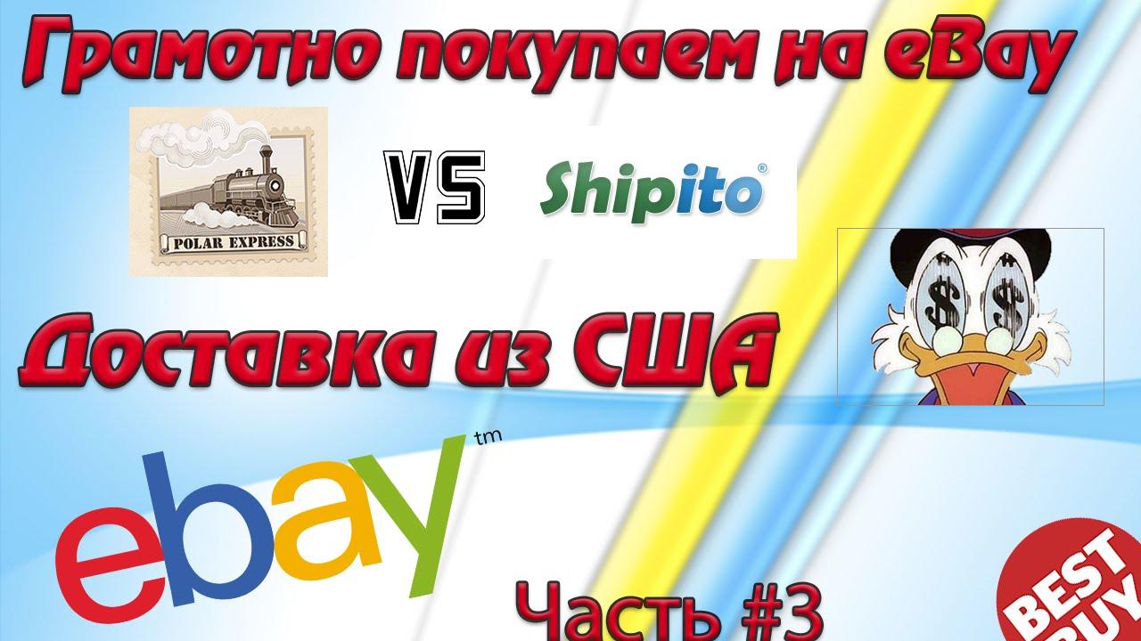 Купить на Ebay.com с доставкой в Россию