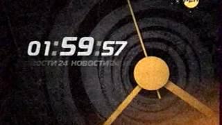 Окончание эфира (РЕН-ТВ, 18.01.2011)