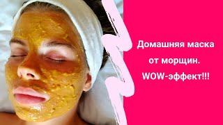 Домашняя маска с лифтинг эффектом Разглаживает морщины и подтягивает контур лица Wow эффект