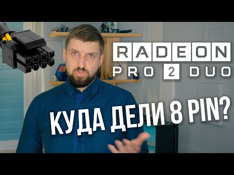 Radeon Vega II Duo - самая мощная видеокарта AMD для Apple Mac Pro 2019