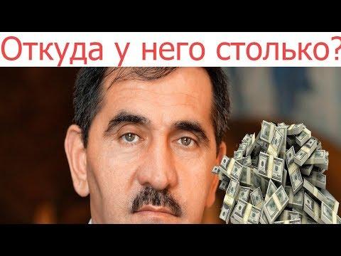 Необъяснимые доходы Евкурова