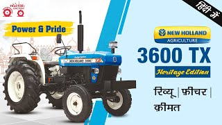 आ गया है New Holland 3600 वही जान, वही शान के साथ | Review, Features and Specification NH 3600