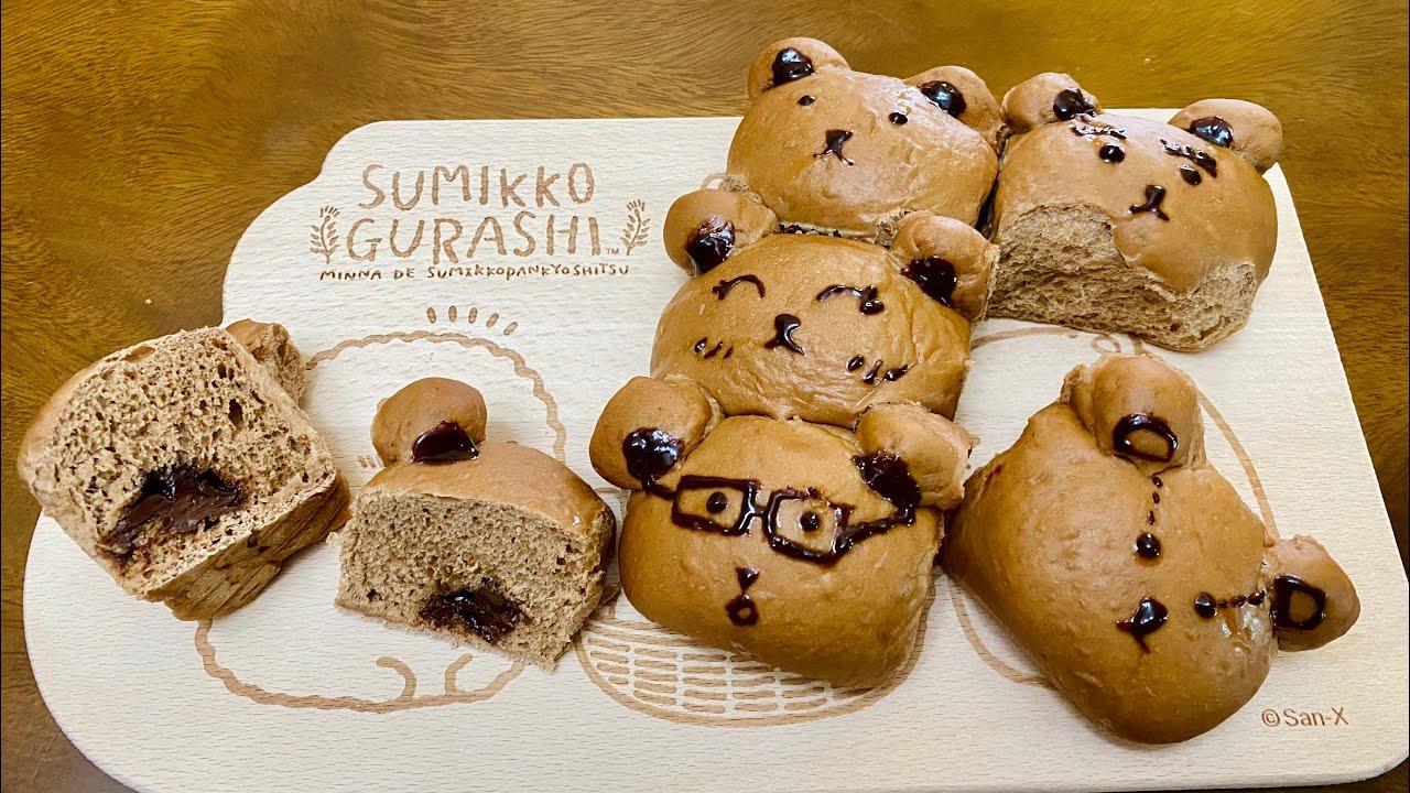 小熊可可手撕麵包-巧克力內餡/純手揉/沒有機器也能輕鬆完成 - YouTube