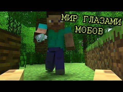 Крайности Minecraft: ГЛАЗАМИ МОБОВ