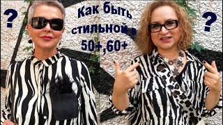 Как быть в тренде после 50 Модницы Петербурга Аутфиты Стрит стайл Что надето Street Fashion