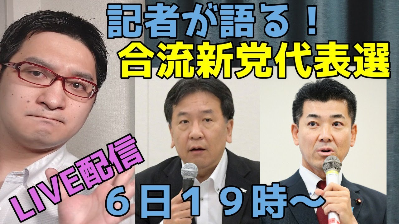 【LIVE配信】記者が語る!合流新党代表選【毎日新聞】