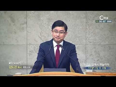 개명교회 김도경 목사 - 여호와 앞에서 뛰놀리라