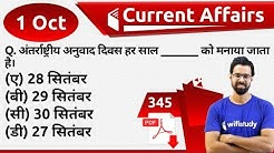 5:00 AM - Current Affairs Questions 1 Oct 2019   UPSC, SSC, RBI, SBI, IBPS, Railway, NVS, Police