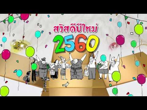 สวัสดีปีใหม่ 2560 โดยชัย ราชวัตร  | ThairathTV