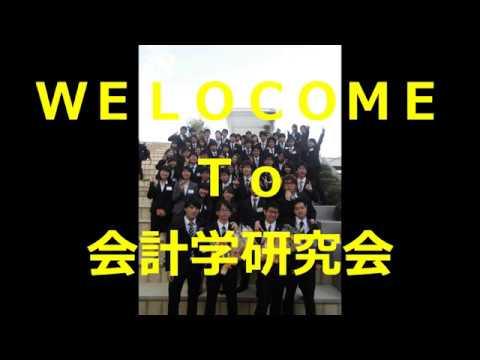 【近畿大学】経済・経営学会学生部会-会計学研究会2017