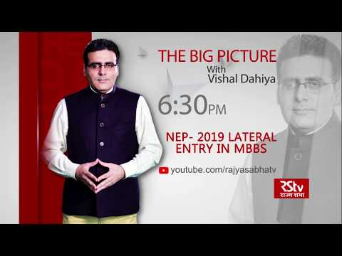 Teaser - The Big Picture: NEP- 2019 Lateral Entry in MBBS | 6:30 pm