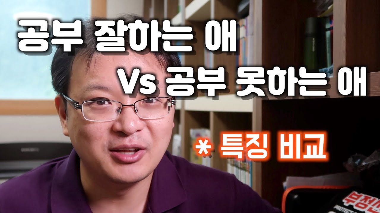 [공부법2탄] 공부잘하는애 vs 못하는애 특징 비교.