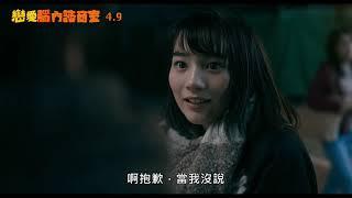 4/9《戀愛腦內諮商室》電影預告~愛情來了~