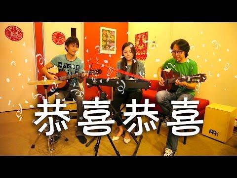 恭喜恭喜 Gongxi Gongxi - Guitar/Piano Instrumental