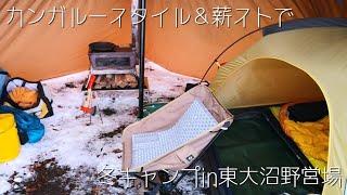 サーカスTC #焚き火の箱 #冬キャンプ #北海道ソロキャンプ 12/15 雪中キ...