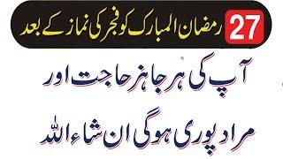 27 Ramzan Ka Amal For Any Wish or Hajat Islamic Adab