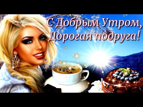 Самое красивое пожелание с Добрым Утром подруге!