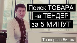 Как найти товар / завод для тендера За 5 МИНУТ || Уникальный сервис TEXT.ru