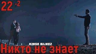 22 серия Никто не знает фрагмент 2 субтитры HD trailer (English subtitles)