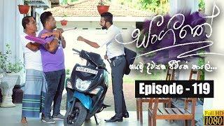 Sangeethe | Episode 119 25th July 2019 Thumbnail