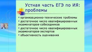М В Вербицкая Вебинар