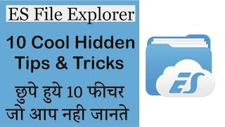 10 Cool Hidden Features of ES File Explorer 🤐 Must Watch