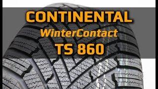 Continental WinterContact TS 860 /// обзор