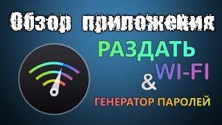 wifi обзор 360